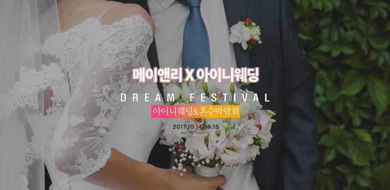 결혼준비-웨딩페어-메이앤리-아이니웨딩-웨딩컨설팅-결혼-웨딩-웨딩박람회-1