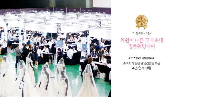 결혼준비-웨딩페어-메이앤리-아이니웨딩-웨딩컨설팅-결혼-웨딩-웨딩박람회-2