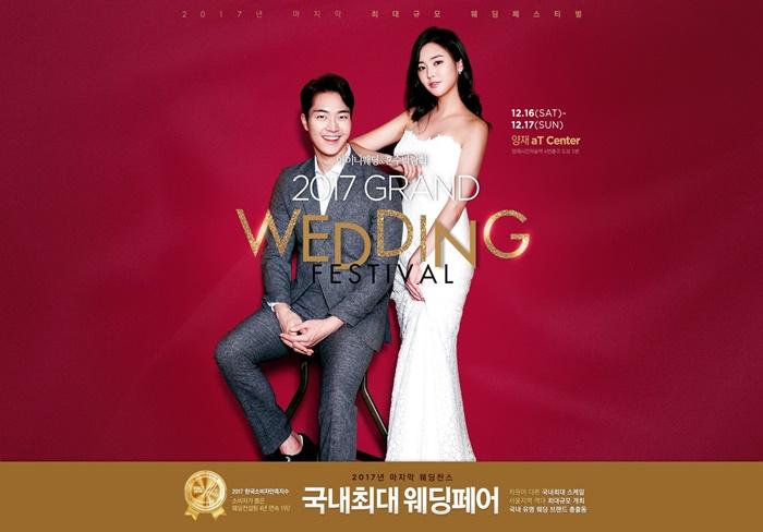 결혼준비-웨딩-박람회-결혼-청담예물-메이앤리-1