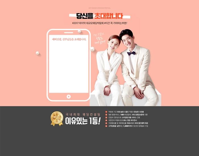 결혼준비-웨딩-박람회-결혼-청담예물-메이앤리-4