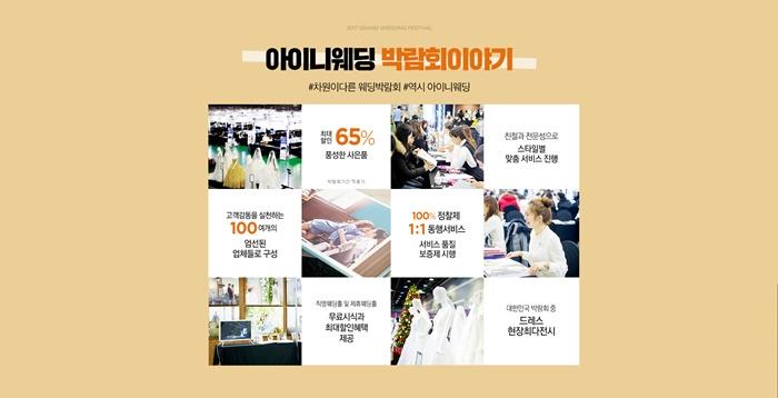 결혼준비-웨딩-박람회-결혼-청담예물-메이앤리-6