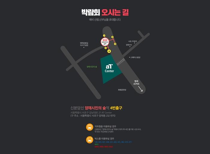결혼준비-웨딩-박람회-결혼-청담예물-메이앤리-9